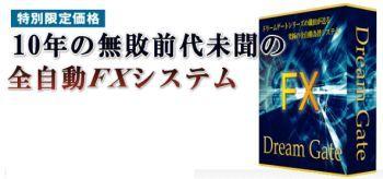 dreamgatefx.jpg